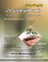 پنجمین همایش بیوانرژی ایران (بیوماس و بیوگاز)