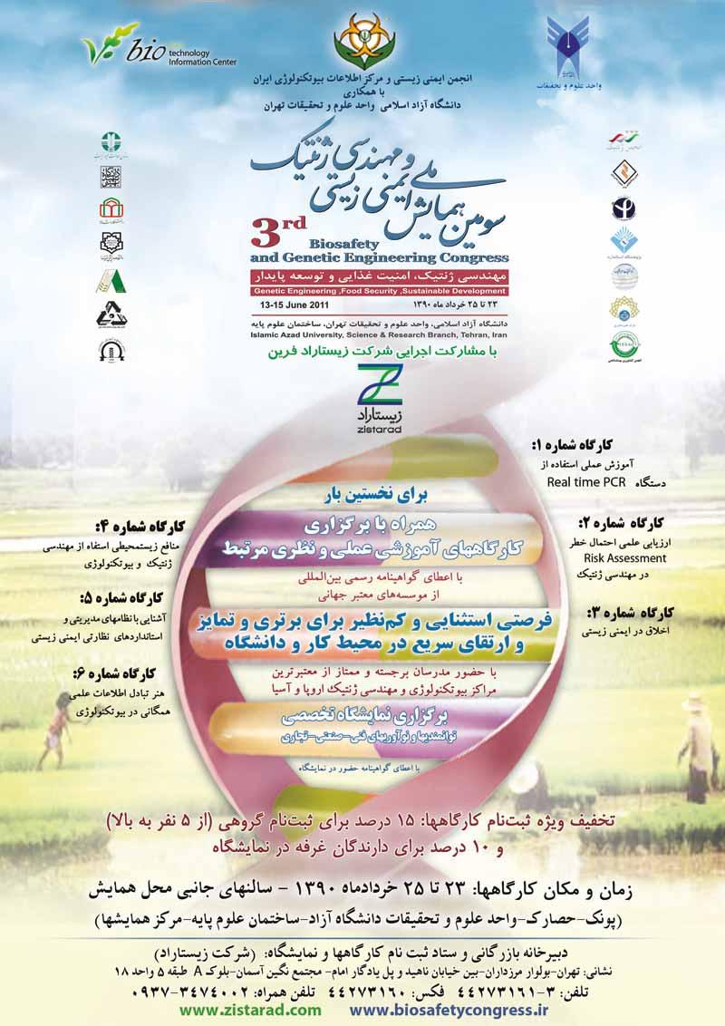 سومین همایش ملی ایمنی زیستی و مهندسی ژنتیک (به همراه 7 کارگاه آموزشی)