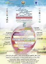 سومین همایش ملی ایمنی زیستی و مهندسی ژنتیک