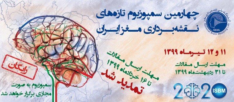 چهارمین سمپوزیوم تازه های نقشه برداری مغز ایران (ISBM۲۰۲۰)