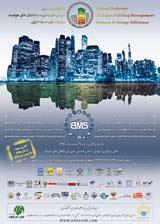همایش ملی سیستمهای مدیریت ساختمانهای هوشمند و بهینه سازی مصرف انرژی