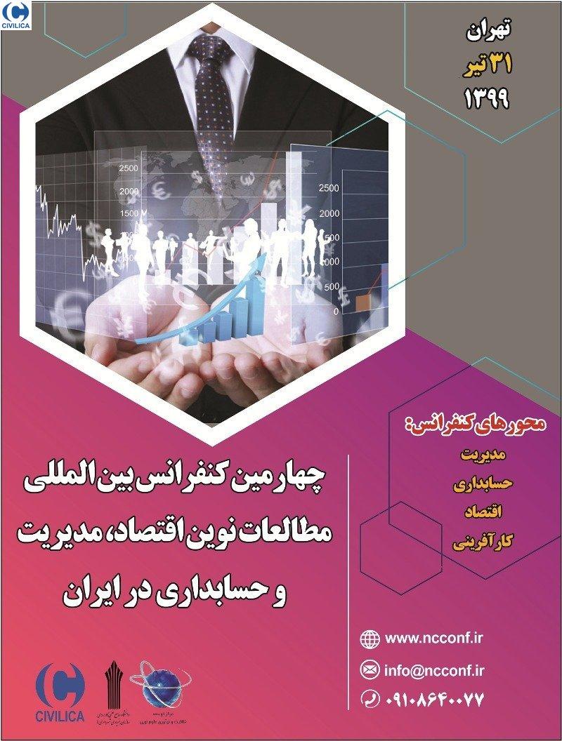 چهارمین کنفرانس بین المللی مطالعات نوین اقتصاد، مدیریت و حسابداری در ایران