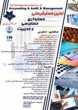 اولین همایش ملی حسابداری، حسابرسی و مدیریت