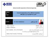 سمینار تخصصی کنترل و زمینه های کاربرد آن در صنایع مختلف