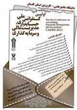 کنفرانس ملی حسابداری،مدیریت مالی و سرمایه گذاری