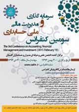 سومین کنفرانس ملی حسابداری، مدیریت مالی و سرمایه گذاری