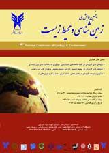 پنجمین همایش ملی زمین شناسی و محیط زیست