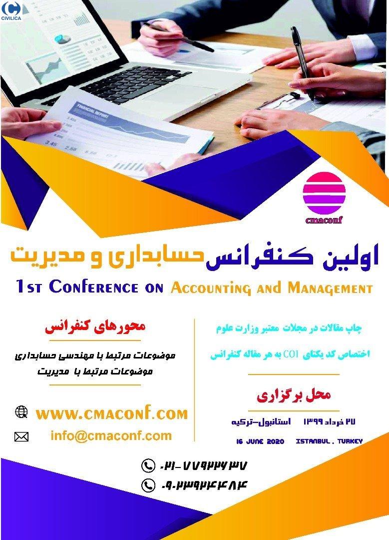 اولین کنفرانس حسابداری و مدیریت