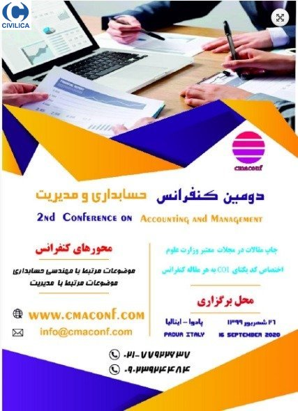 دومین کنفرانس حسابداری و مدیریت