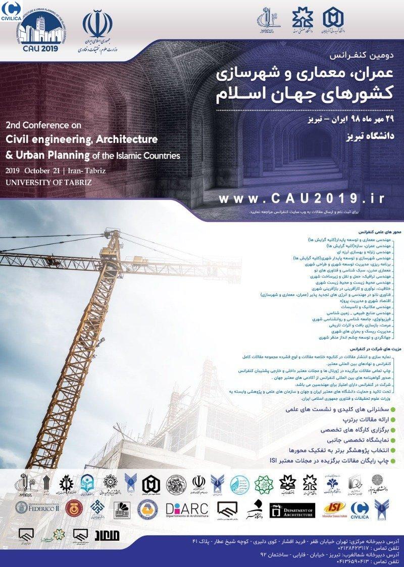 دومین کنفرانس عمران، معماری و شهرسازی کشورهای جهان اسلام