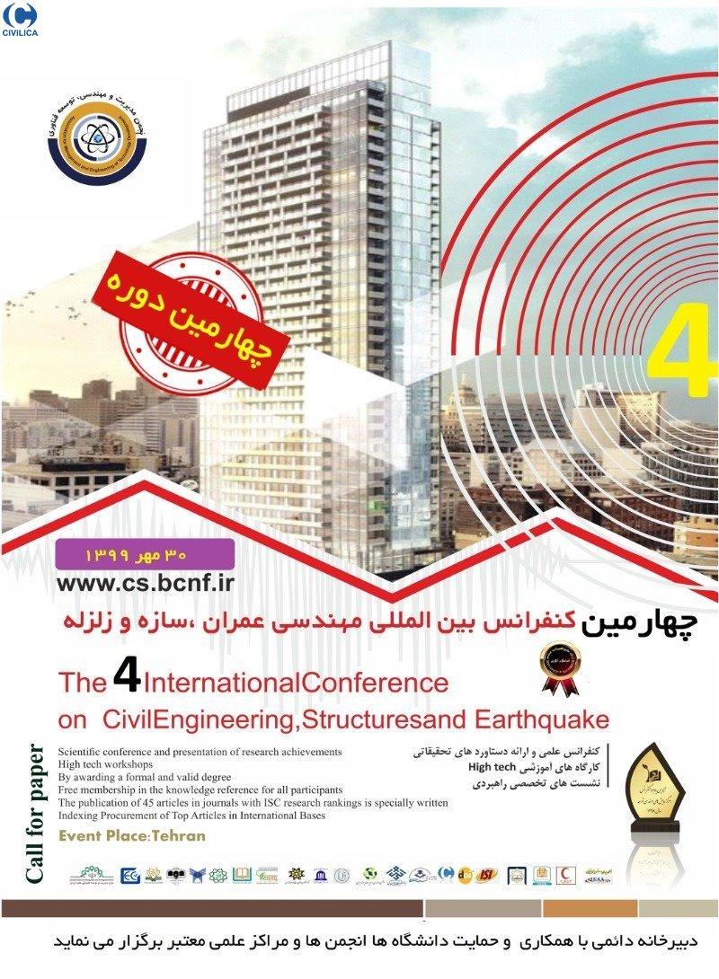 چهارمین کنفرانس بین المللی مهندسی عمران، سازه و زلزله