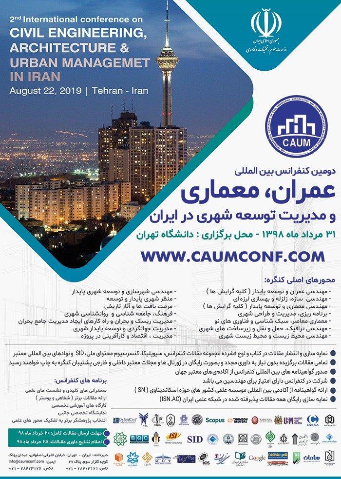 دومین کنفرانس  بین المللی عمران ، معماری و مدیریت توسعه شهری در ایران