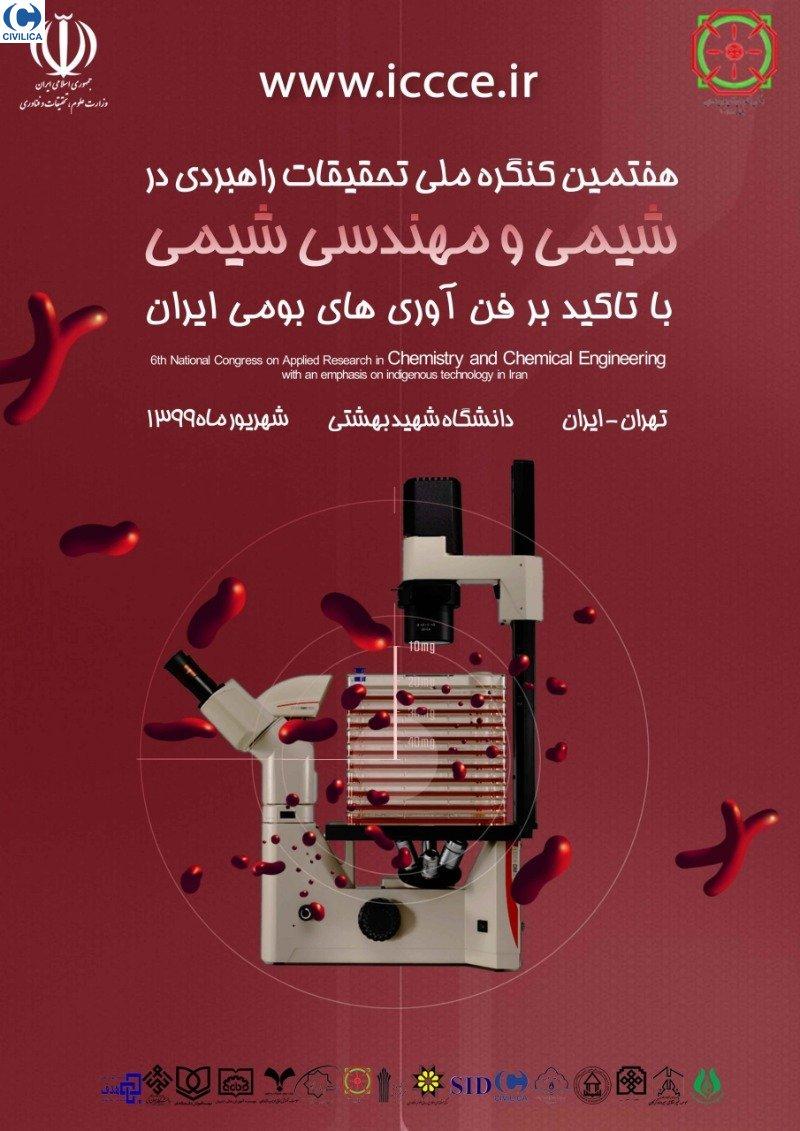 هفتمین کنگره ملی درشیمی و مهندسی شیمی با تاکید بر فناوری های بومی ایران