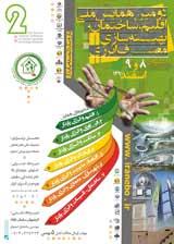 دومین همایش ملی اقلیم، ساختمان و بهینه سازی مصرف انرژی