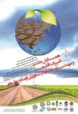 همایش ملی تغییرات اقلیم و توسعه پایدار کشاورزی