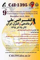 نهمين كنفرانس ملي فرماندهي و كنترل ايران