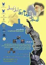 اولین همایش جلوه های فرهنگی استان کردستان