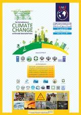 همایش تغییر اقلیم و راهی به سوی آینده پایدار