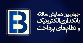 چهارمین همایش ملی بانکداری الکترونیک و نظام های پرداخت