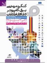 کنگره مهندسی برق، کامپیوتر و فناوری اطلاعات