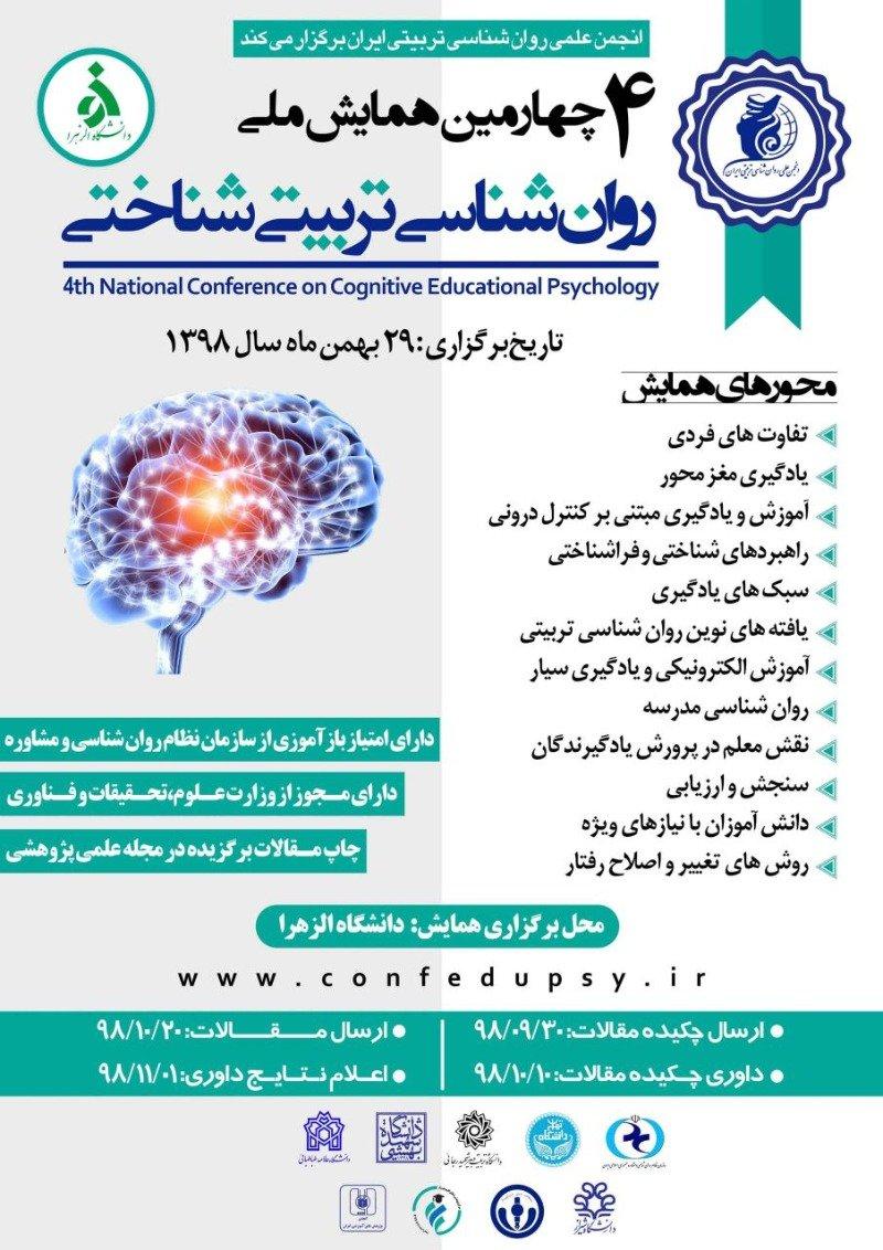 چهارمین همایش ملی روان شناسی تربیتی شناختی