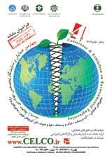 چهارمین همایش و نمایشگاه تخصصی مهندسی محیط زیست