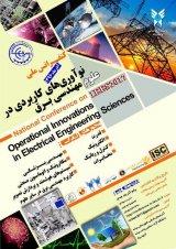 كنفرانس ملي نوآوريهاي علوم مهندسي برق