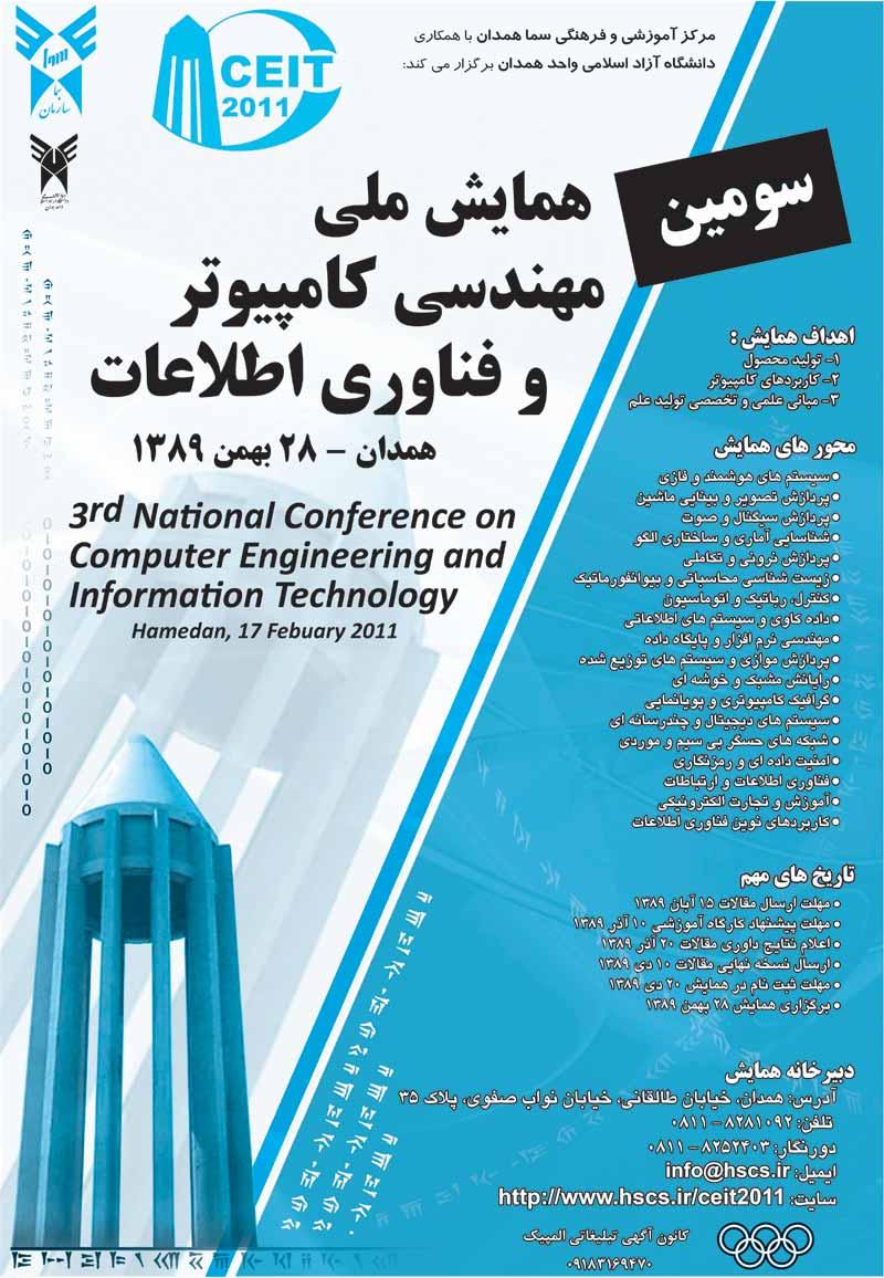 سومین همایش ملی مهندسی برق کامپیوتر و فناوری اطلاعات