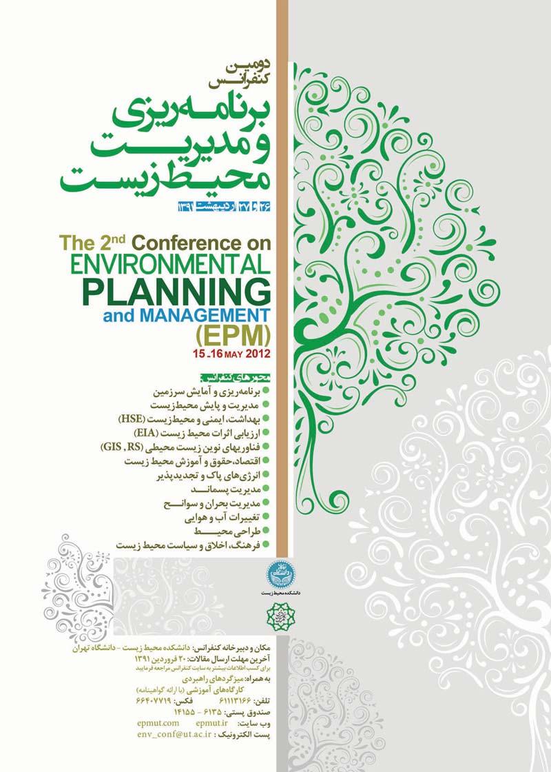 دومین کنفرانس برنامه ریزی و مدیریت محیط زیست