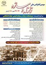 سومین کنفرانس ملی زلزله و سازه