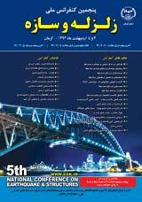 پنجمین کنفرانس ملی زلزله و سازه