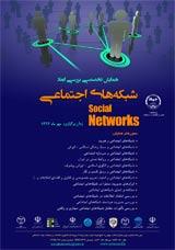 همایش تخصصی بررسی ابعاد شبکه های اجتماعی