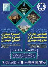 چهارمین کنفرانس ملی پژوهشهای کاربردی در مهندسی عمران، معماری و مدیریت شهری