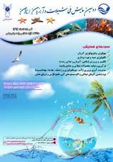 دومین همایش ملی شیلات و آبزیان ایران