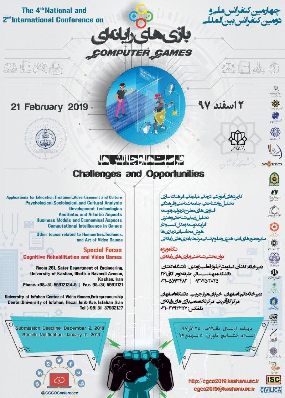 چهارمین کنفرانس ملی و دومین کنفرانس بین المللی بازی های رایانه ای؛ فرصت ها و چالش ها