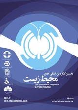 نخستین همایش بین المللی جامع محیط زیست