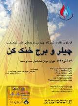 چهارمین کنفرانس چیلر و برج خنک کن