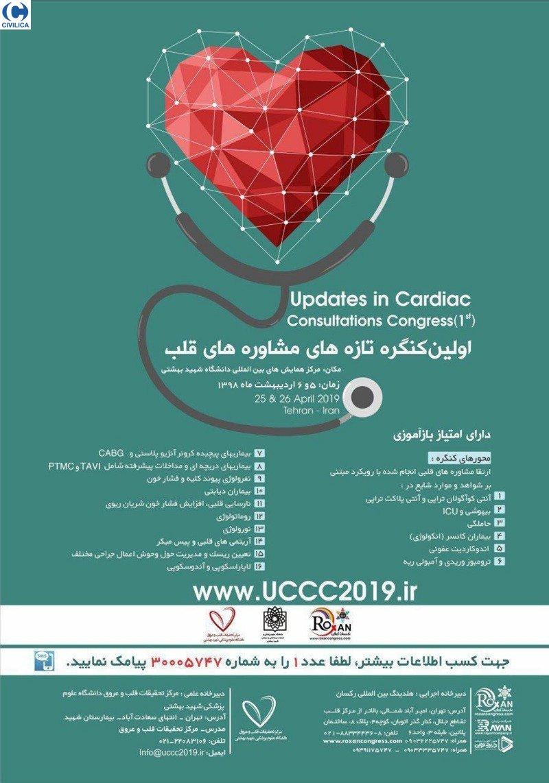 اولین کنگره تازه های مشاوره های قلب