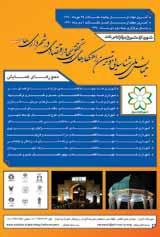 همایش ملی شناسایی و تبیین راهکارهای تحقق جهاد اقتصادی در شهرداری ها