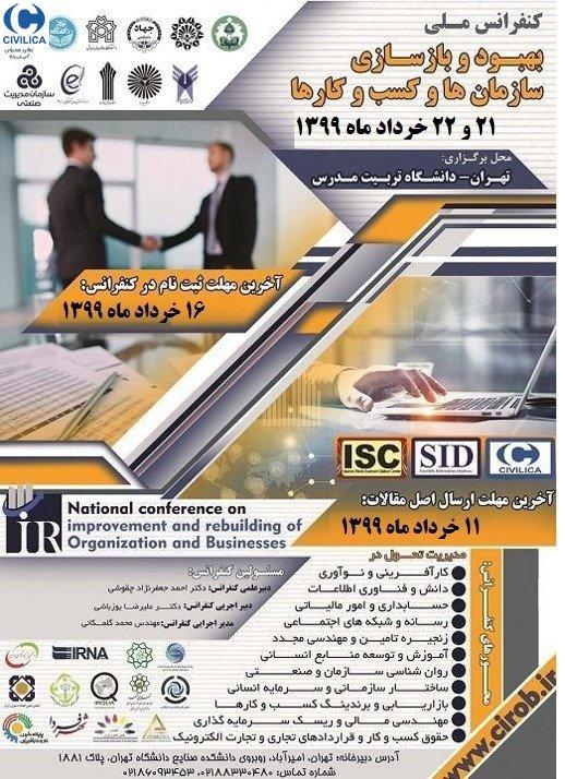 همایش ملی بهبود و بازسازیِ سازمان و کسب و کار