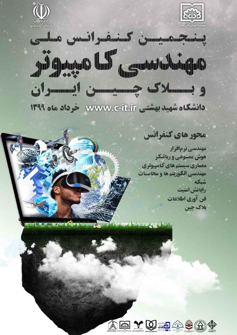 پنجمین کنفرانس ملی مهندسی کامپیوتر و بلاک چین ایران