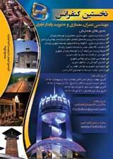 همایش ملی مهندسی عمران، معماری و مدیریت پایدار شهری