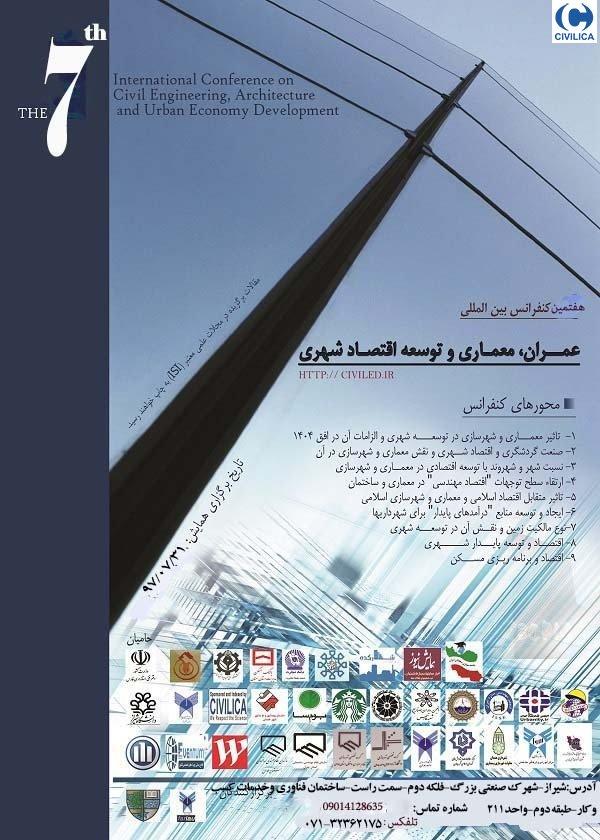 هفتمین کنفرانس بین المللی عمران، معماری و توسعه اقتصاد شهری