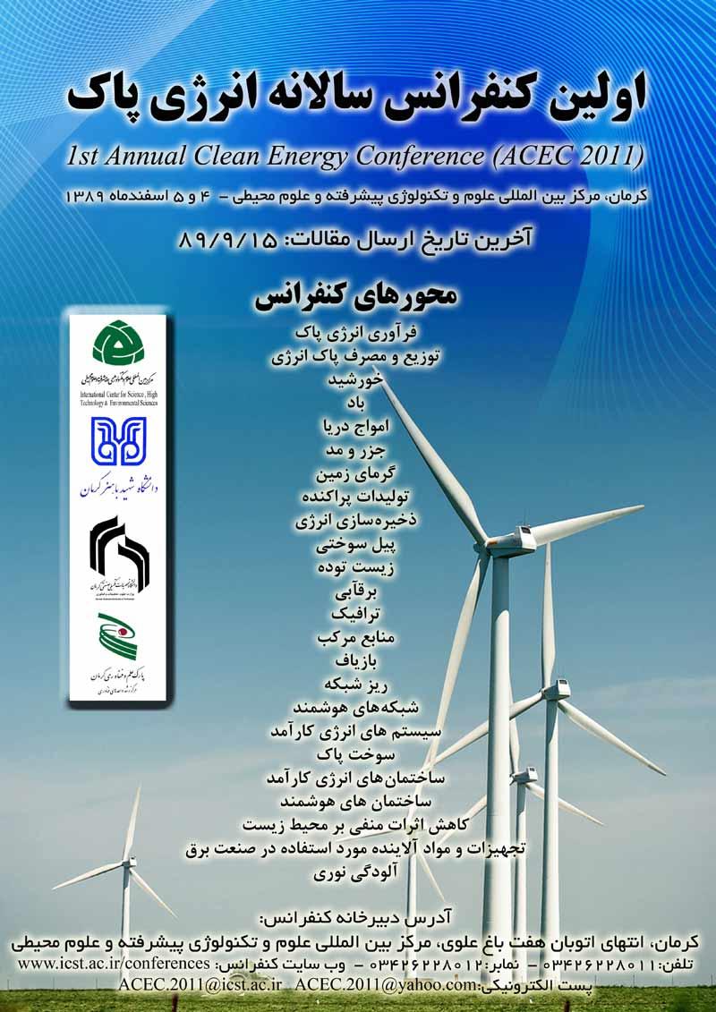 اولین کنفرانس بین المللی سالانه انرژی پاک
