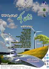 چهارمین کنفرانس سالانه انرژی پاک