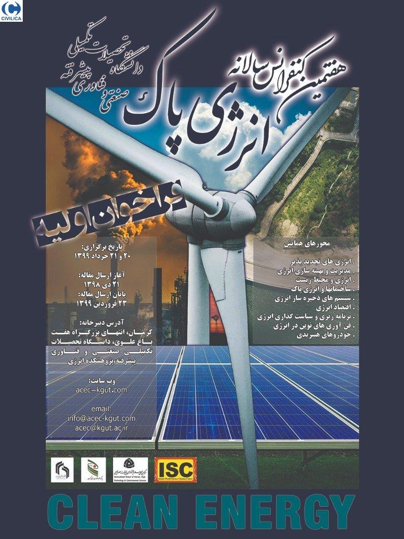 هفتمین کنفرانس سالانه انرژی پاک