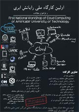 اولین کارگاه ملی رایانش ابری
