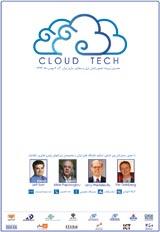 نخستین رویداد رایانش ابری و مجازی سازی ایران