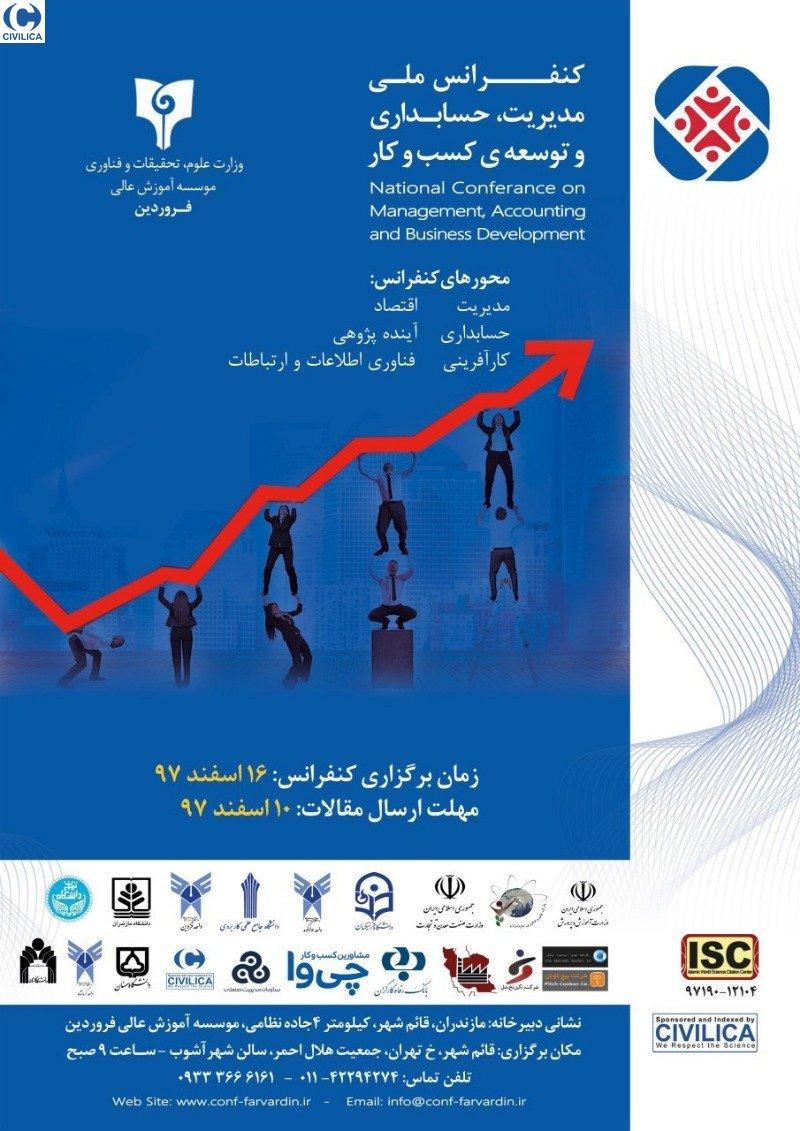 کنفرانس ملی مدیریت، حسابداری و توسعه کسب و کار