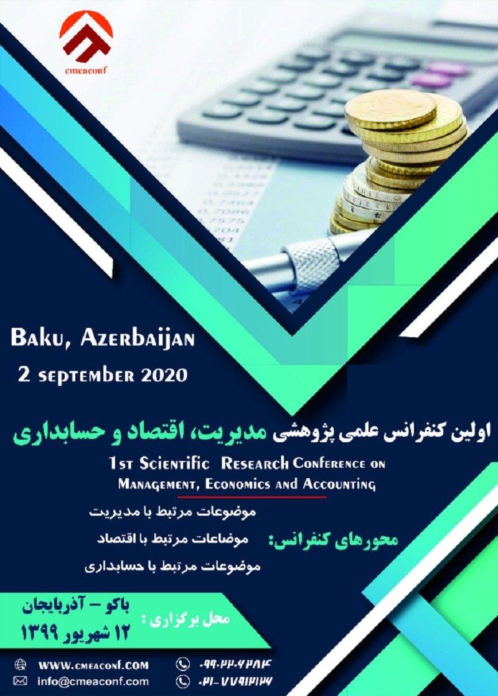 اولین کنفرانس علمی پژوهشی مدیریت، اقتصاد و حسابداری